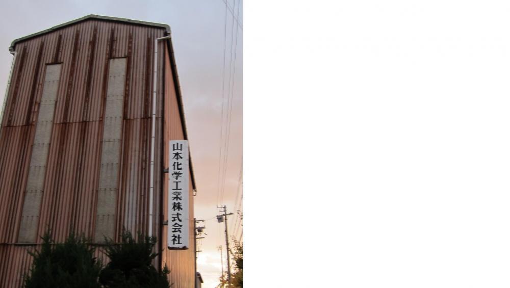 山本 化学 工業 ホームページ