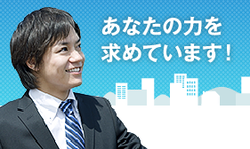 和歌山で働きませんか?