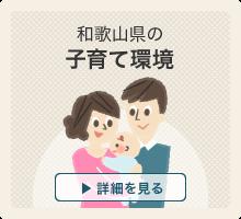 和歌山件の子育て環境について