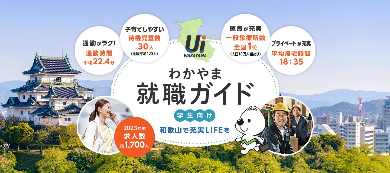 和歌山で暮らそう!和歌山で働こう!U・Iターン
