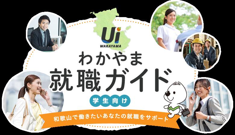 和歌山県就職情報サイト - 和歌山で働きたいあなたの就職をサポート