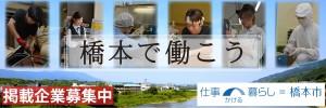 橋本市就職情報サイト「橋本で働こう!」リンク