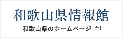 和歌山県情報館