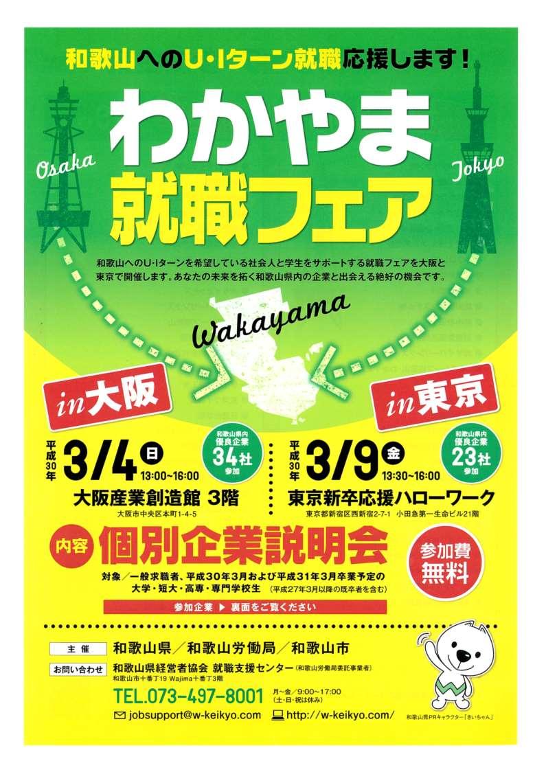 0309大阪東京_1