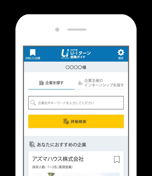 アプリ紹介