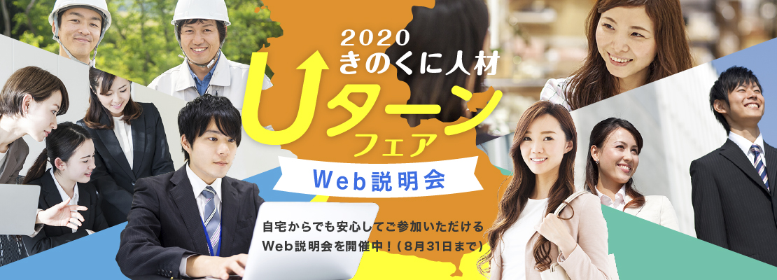 2020きのくに人材Uターンフェア Web説明会