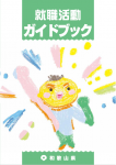 jobcafe_hyosi