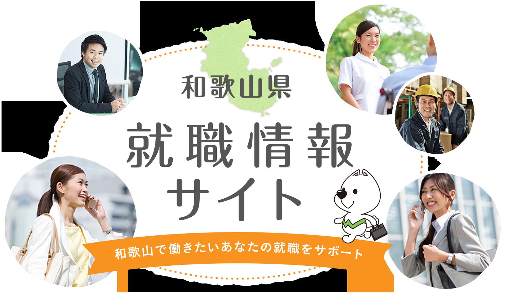 UIわかやま就職ガイド  -  和歌山県内の就職情報を発信中! 和歌山で働きたい皆様の就職をサポートするサイトです。
