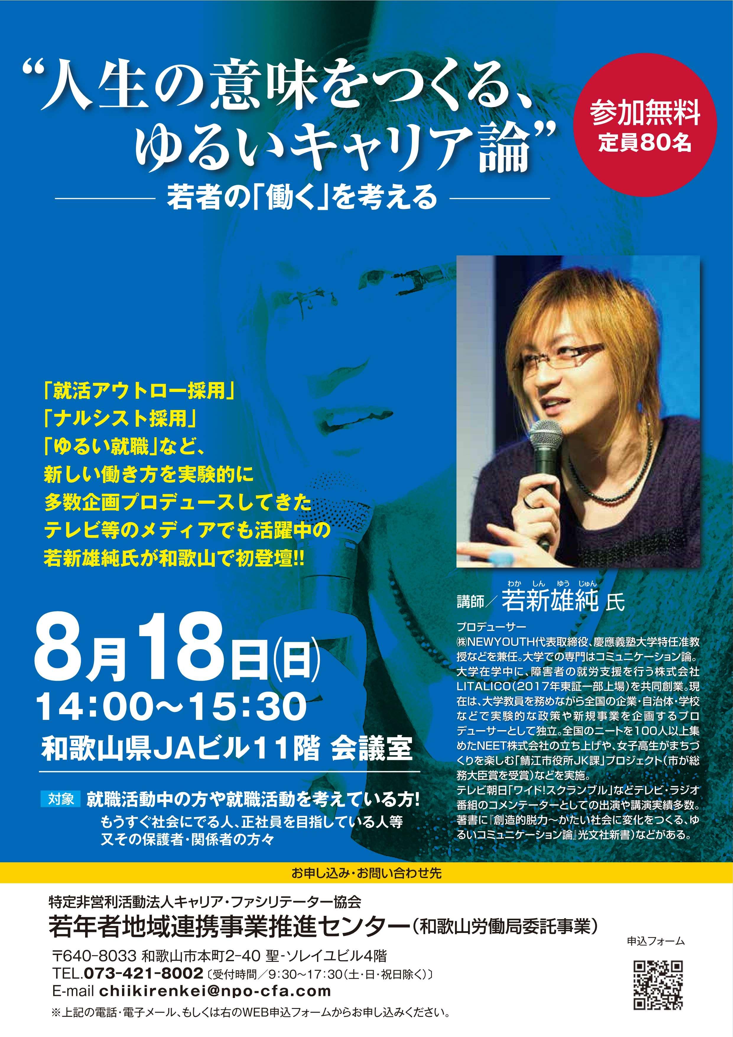 yuru_seminar_tirashi